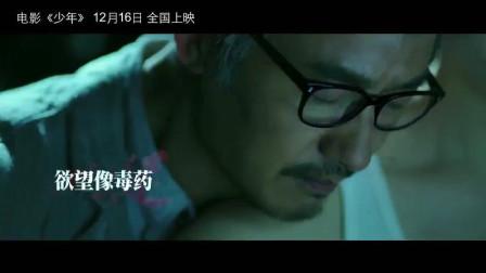红花会献声悬疑犯罪电影《少年》推广曲《凶猛》MV