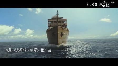 李健献唱电影《太平轮·彼岸》推广曲《假如爱有天意》MV