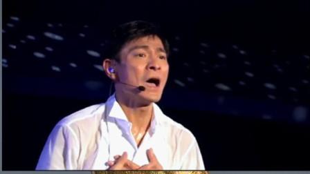 刘德华再唱《爱你一万年》,魅力不减当年,气氛很棒!