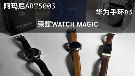 撒姆SANG|三款智能手表横评:阿玛尼Art5003: 荣耀Watch Magic: 华为手环B5