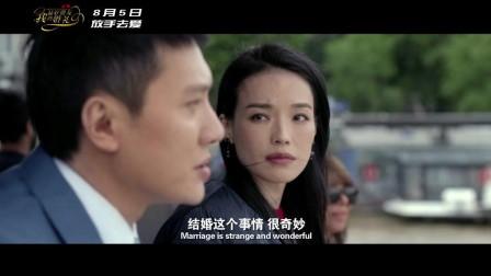 小野丽莎献声电影《我最好朋友的婚礼》推广曲《等待你出现》电影版MV