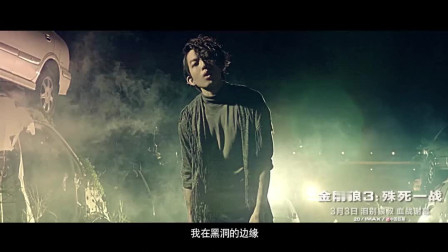 林宥嘉《金刚狼3》推广曲MV,喊你陪狼叔血战到底