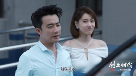 创业时代 39 郭鑫年再放大招,非常规手段突然报警,小伙伴都惊呆了