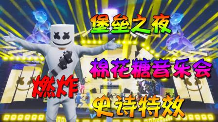 棉花糖在堡垒之夜联动音乐会!全特效画面,嗨爆!