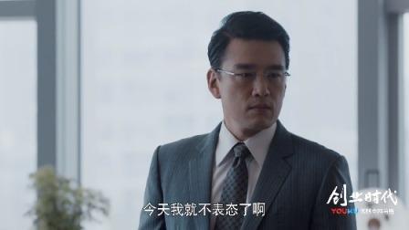 《创业时代》【王耀庆CUT】39 小伙伴有钱享受不愿创业重来,被讽邯郸学步,李奔腾当场怒了