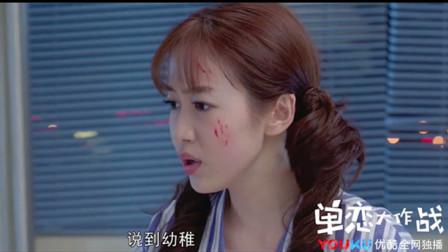 《单恋大作战》第25集cut1 理山白橙心动对视