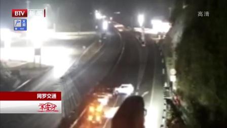 贵州遵义:马虎司机高速路逆行 违法掉头引五车相撞