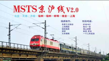 Z92 夜间行车停靠徐州站