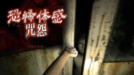 恐怖游戏《咒怨》和电影一样 伽椰子那带有怨念的诅咒无处不在 让人猝不及防