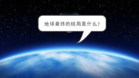 我们熟知的臭氧是有害还是有利呢?我们地球最终的结局会是什么?