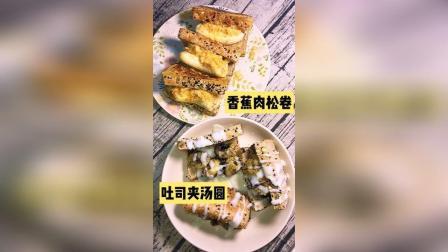 吐司夹汤圆 香蕉肉松卷 黑暗料理