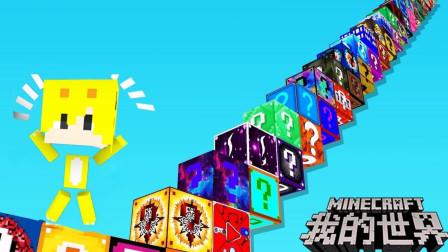 我的世界诸神黄昏幸运方块:数百种幸运方块挑