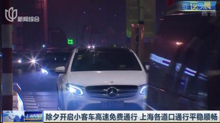 上海早晨 2019 除夕开启小客车高速免费通行  上海各道口通行平稳顺畅