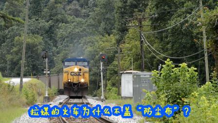 """为什么拉煤的火车没有""""防尘布"""",难道司机不怕灰尘漫天吗?"""