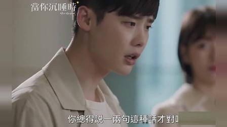 《当你沉睡时》:李钟硕在医院彻底输给天才男孩,秀智直呼丢脸