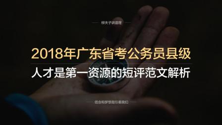 2018年广东省考公务员县级申论人才是第一资源的短评范文解析