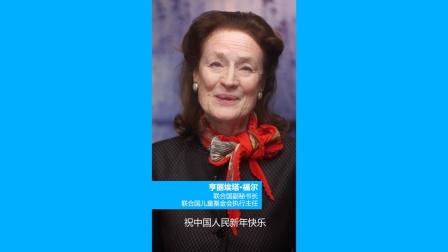 联合国儿童基金会执行主任祝中国人民新年快乐
