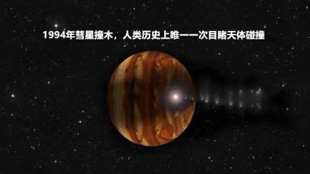 人类第一次拍摄到木星俘获小行星苏梅克列维的画面,木星是我们的保护伞!
