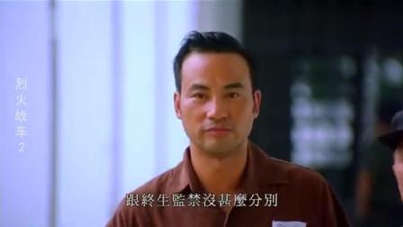 """烈火战车2:别人坐牢是受罪,达华哥坐牢叫""""进修"""",还拿了学位"""