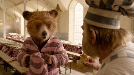 帕丁顿熊2:小熊沦为阶下囚,用面包果酱征服了狱警,成了监狱的老大哥