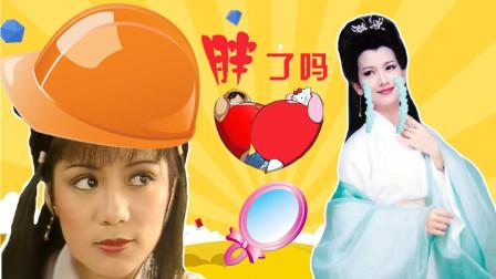 一风之音 2018:白娘子哭唱《每逢佳节胖三斤》,郭靖黄蓉伤不起,太好笑了!