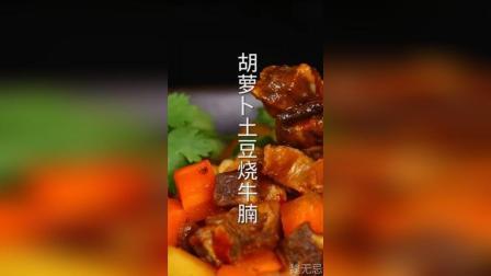胡萝卜土豆烧牛腩, 香浓软糯, 米饭杀手!