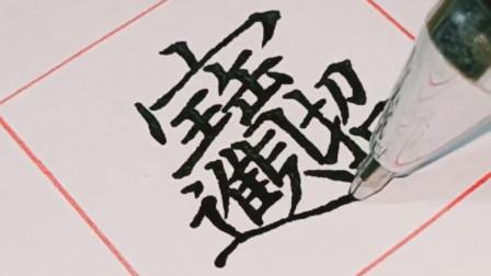 """硬笔书法,""""吉祥如意""""""""招财进宝"""""""