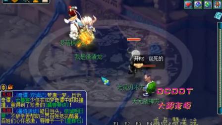 梦幻西游-轩狗骗人出安全区强P,对方一出手就认错关游戏了
