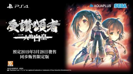 PS4《传颂之物:二人的白皇》中文版预告片欣赏,3月28日发售