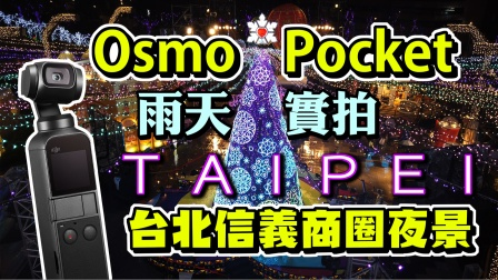 【阿平Vlog】Osmo Pocket雨天拍台北信义商圈夜景|逛音响大展拍美女?