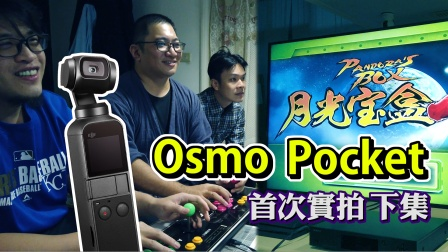 【阿平Vlog】入手Osmo Pocket第一次外出实拍台北街景下集