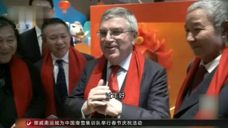 上海电视台 体育新闻 2019 中国红点亮2022 国际奥委会向中国人民拜年
