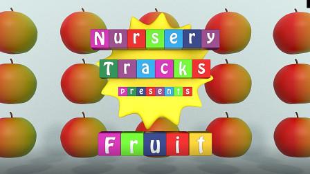 学习水果-英文儿歌视频