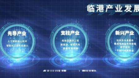 明日之城上海临港科技城规划宣传片