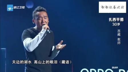 中国新歌声: 西藏教师扎西平措, 带来天籁音, 耳朵怀孕