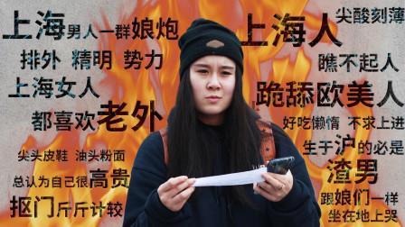 当上海人亲口读出地域黑的评论,现场气氛很紧张!