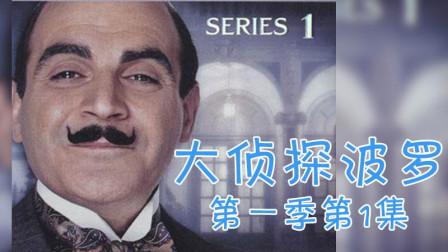 太惨了,这个男人梦境成了现实《大侦探波罗》第一季 第10集(本季完)