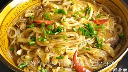 白菜炒粉条怎么做?教你一个家常做法,简单易学,好吃下饭