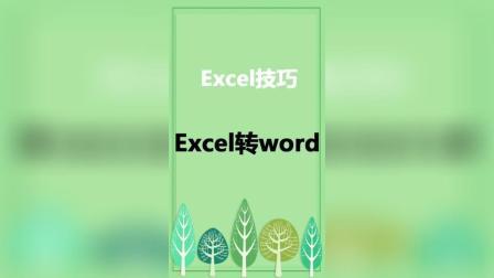 excel转word的实用小技巧, 你们学会了吗