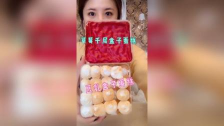 草莓千层蛋糕✚豆乳盒子