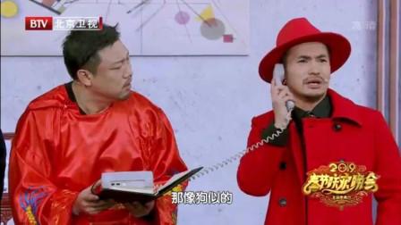 北京卫视春晚:文松好贾冰才艺比拼:两个人卖二郎神狗粮句句笑点!二郎神要买眼镜笑晕