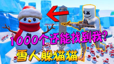 堡垒之夜丨雪人躲猫猫!1000个雪人中找到正确的!笑死我了