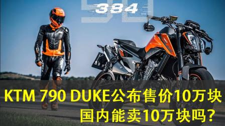 KTM 790 DUKE公布售价10万块,国内能卖10万块吗?