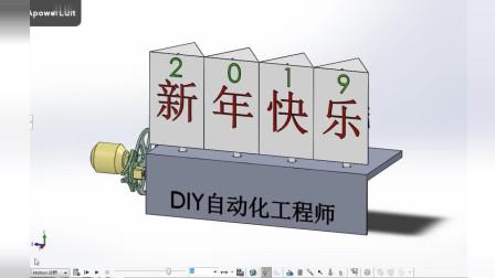 新年快乐!运用自动化机构祝福大家新年快乐