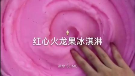 红心火龙果冰淇淋