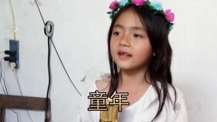 罗亚贵和侄女罗玉雪一起合唱《童年》广西贺州仁义信都