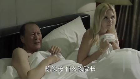 """《人民的名义》:陈清泉在床上""""学英语"""" 被警察抓,连忙称自己是做生意的"""