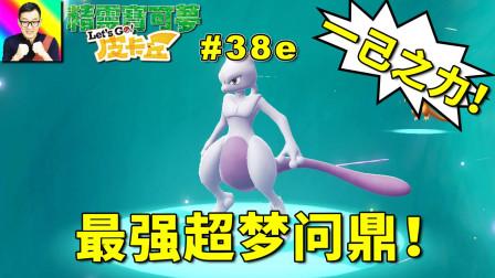 超进化Y超梦卫冕宝可梦联盟冠军!