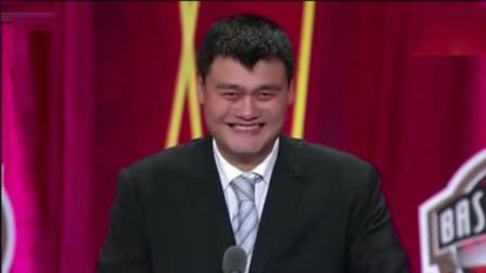 姚明入选美职篮名人堂演讲!还不忘调侃老对手奥尼尔!
