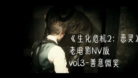 《生化危机2:恶灵》老电影NV版 vol3-善意微笑